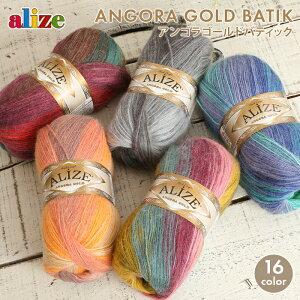 【9月21日より価格改正となります。】毛糸 セール 輸入 アリゼ アンゴラゴールドバティック トルコ製 ウール アクリル かぎ針 棒針 レディース 手編み 編み物 手芸 ハンドメイド 手作り 帽子