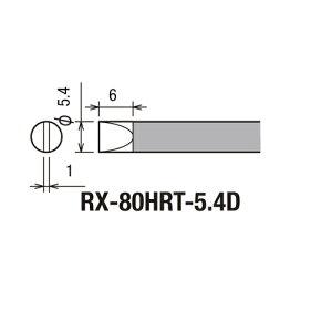 グット 替こて先 5.4D型 RX-80HRT-5.4D