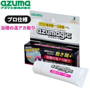 アズマ工業 アズマジック 浴槽用磨き剤 CH852 日用品 消耗品 大掃除 清掃 洗剤 磨き剤