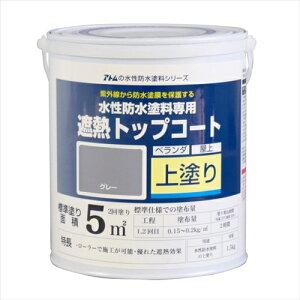 アトムハウスペイント 水性防水塗料遮熱トップコート グレー 1.5kg