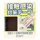 □ 関西ペイント 接触感染対策テープ 茶 10cm×5m 【4972910695422:12168】