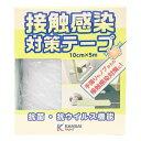 □ 関西ペイント 接触感染対策テープ 白 10cm×5m 【4972910695439:12168】