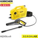 □ケルヒャー 高圧洗浄機 K2クラシック 1600-9700 [在庫品B]【4054278007199:999111】