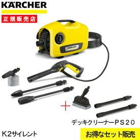 □ ケルヒャー 高圧洗浄機 K2サイレント 1600-9200 (デッキクリーナーPS20特別セット) [在庫品B]【2120902000002:999111】