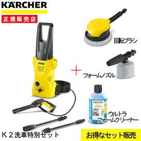 □ ケルヒャー 高圧洗浄機 K2 洗車特別セット (回転ブラシ・フォームノズル・3in1ウルトラフォームクリーナー) [在庫品B]【2120902400000:999111】