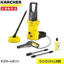 □ ケルヒャー 高圧洗浄機 K2ホームキット 1602−2190 [在庫品B]【4054278088594:999111】