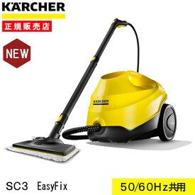 □ 《ケルヒャー新製品》 スチームクリーナー SC3 EasyFix 1513-1170 [在庫品B]【4054278477855:999111】