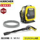 □ 《ケルヒャー新製品》 家庭用 高圧洗浄機 K MINI 1600-0500 [在庫品B]【4054278619491:999111】