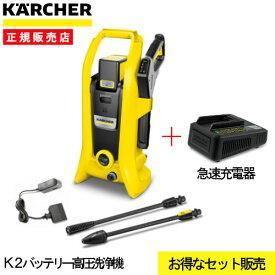 □ 《数量限定 急速充電器付》ケルヒャー高圧洗浄機K2 バッテリーセット 1117-2230【4054278631578:12845】