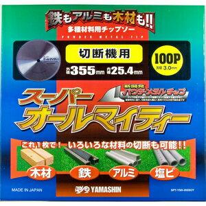 YAMASHIN スーパーオールマイティー 355mmx100P SPT-YSD-355SOY【4534587502146:12903】