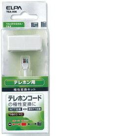 朝日電器 TEL用極性交換キット6極4芯 TEA−006【4901087181155:1341】