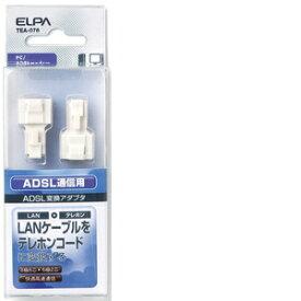 朝日電器 ADSL用変換アダプタ8極ー6極 TEA−076【4901087181377:1341】