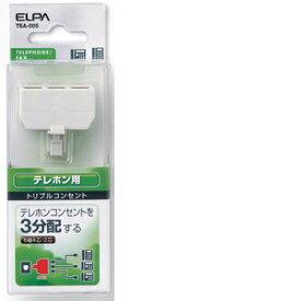 朝日電器 TEL用トリプルコンセント6極2芯 TEA−005【4901087181148:1341】