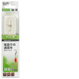 朝日電器 受話器用録音アダプター TEA−041【4901087188024:1341】