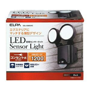 朝日電器 LEDセンサーライト 2灯 ESL−SS802AC【4901087213863:1341】