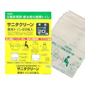 □ 総合サービス 携帯トイレ サニタクリーン 簡易トイレ20枚入り 【4537816311403:13485】