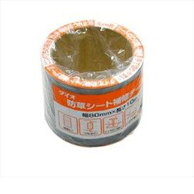 ● ダイオ化成 防草補修テープ 黒 80mm×10m 【4960256252256:13900】