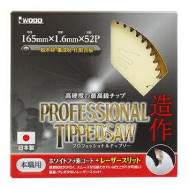 iwood プロフェッショナルチップソー 165mm×52P【4907052363731:14215】