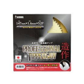 iwood プロフェッショナルチップソー 147mm×52P【4907052363779:14215】