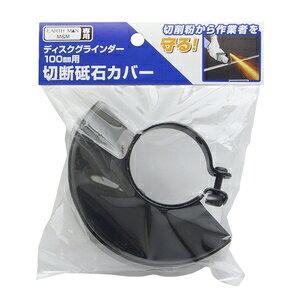 切断砥石カバー(切断用ホイールカバー)