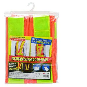 TAKAGI 反射安全ベスト オレンジ×イエロー【4907052315280:14215】