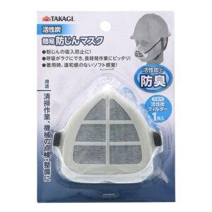 TKG 活性炭簡易防じんマスク フィルター1枚付