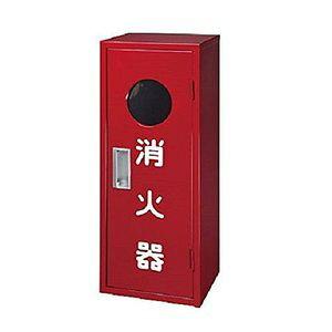 ヤマトプロテック 消火器格納箱 10型1本用 窓有 IB1BOX【4931554040401:14618】
