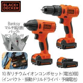 《数量限定》ブラック&デッカー 18Vリチウム充電工具コンボセット BDID12BS (充電インパクトBDI12、充電振動ドリルドライバBDH12、予備電池、おまけ付)
