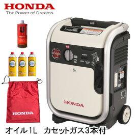 《カセットガス3本 オイル1L付》 HONDA(ホンダ) 発電機 エネポ ガスボンベ式 正弦波インバーター搭載 900VA 交流専用 EU9iGB