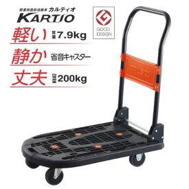 □ TRUSCO(トラスコ) 軽量樹脂運搬車 カルティオ 樹脂台車 折畳 黒 MPK-720-BK 【4989999017038:14955】