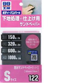 □ ソフト99 99工房 耐水サンドペ−パ−セットS  【4975759091226:15517】