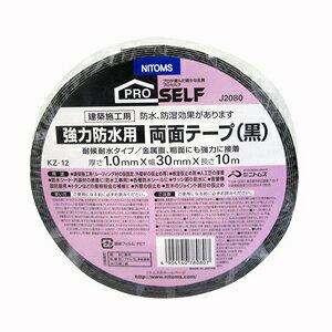 ニトムズ 強力防水用両面テープ 黒 KZ‐12 30mm×10m J2080【4904140780807:15937】