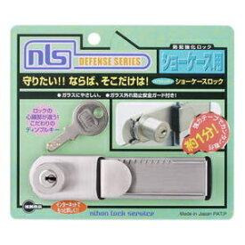●日本ロックサービス HSショーケースロック 2本キー DSSK1U【4936053621113:16318】