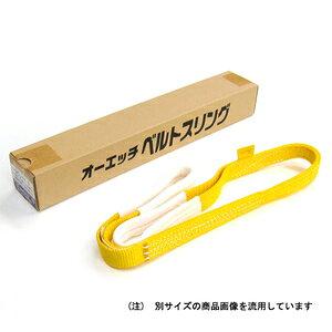 OH ニューベルトスリング 3E−NS25−50 [作業工具 荷締機・スリング スリングベルト]