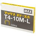 MAX T4ステープル T4−10M−L [電動工具 マックス 釘打ち機 ステープル] 【4902870756956:16480】