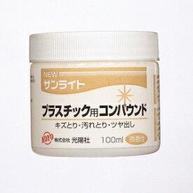 KOYO NEWサンライト PC用 100ML 【4961189227137:16480】