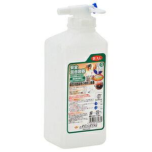 BOLL 安全混合容器 AGX−1【4952703330839:16480】