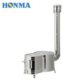 HONMA ホンマ製作所 ステンレス 時計1型 薪ストーブセット ASS-60