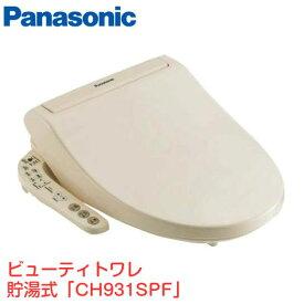 □ Panasonic パナソニック 温水洗浄便座 ビューティトワレ CH931SPF [在庫品B]【4549077212207:999111】