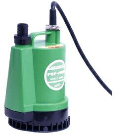 □ナカトミ 水中ポンプ [ 防除機械 ポンプ 水中ポンプ ] PSP−70NS [在庫品B]【4511340131522:999111】