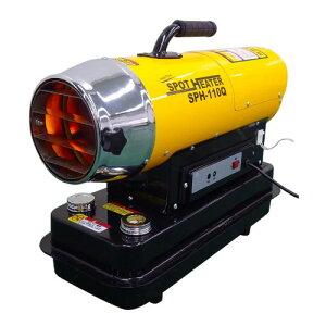 □ ナカトミ(NAKATOMI) スポットヒーター SPH-110Q 業務用暖房 角度調節 50/60Hz共用 [在庫品B]【4511340007841:999111】