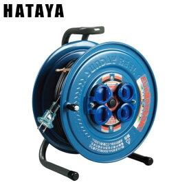 ハタヤ(HATAYA) 防雨型 サンデーレインボーリール 20m コードリール SS-20