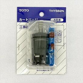 □ TOTO シングルレバー混合栓カートリッジ 上吐水 THY582N 【4940577294609:18360】
