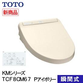 TOTO ウォシュレット 温水洗浄便座 瞬間式 KMシリーズ Pアイボリー TCF8CM67#SC1