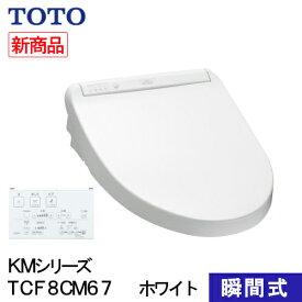TOTO ウォシュレット 温水洗浄便座 瞬間式 KMシリーズ ホワイト TCF8CM67#NW1