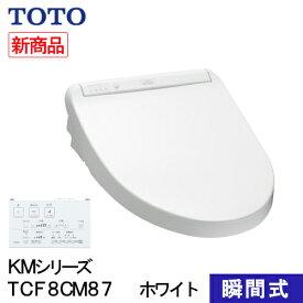 TOTO ウォシュレット 温水洗浄便座 瞬間式 KMシリーズ ホワイト TCF8CM87#NW1