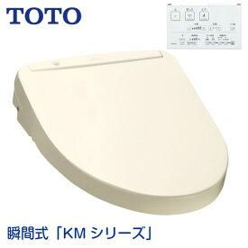 □ TOTO 瞬間式ウォシュレット「KMシリーズ」 TCF8CM86#SC1 [在庫品B]【4940577973948:999111】