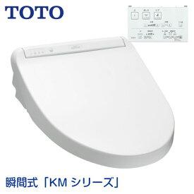 □ TOTO 瞬間式ウォシュレット「KMシリーズ」 ホワイト TCF8CM66#NW1 [在庫品B]【4940577974143:999111】