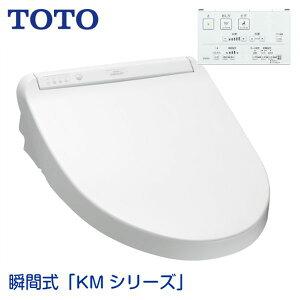 TOTO 瞬間式ウォシュレット「KMシリーズ」 ホワイト TCF8CM66#NW1