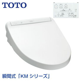 □ TOTO 瞬間式ウォシュレット「KMシリーズ」 ホワイト TCF8CM56#NW1 [在庫品B]【4940577974174:999111】